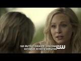 The Vampire Diaries ll дневники вампира 6 сезон 1 серия