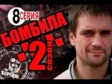 Бомбила 2 - 8 серия  (Бомбила - продолжение) 30 08 2013 боевик детектив сериал