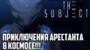 АРЕСТАНТ В КОСМИЧЕСКОМ РАБСТВЕ! The Subject
