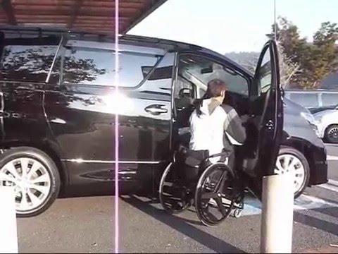 脊髄損傷者の自動車への乗り込み Paralysis Wheelchair Transfer
