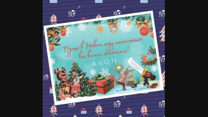 Новый год вместе с Avon/ команда 101