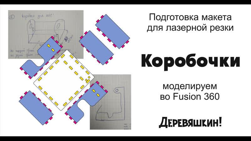 Рисуем коробочки в Corel Draw и моделируем их во Fusion 360. Как нарисовать коробочку. Деревяшкин.