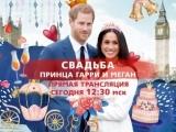 Свадьба принца Гарри и Меган Маркл - Прямой эфир