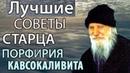 Лучшие советы старца Порфирий Кавсокаливит