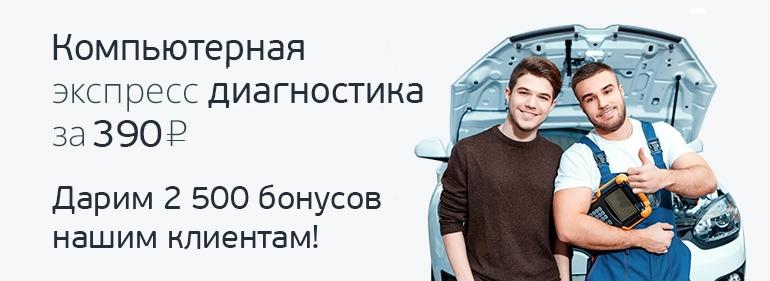 Полная компьютерная диагностика автомобиля за 390 рублей