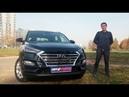 New Hyundai Tucson 2019 Новый Хендай Туссан обзор отзывы Дмитрий Волотко журналист