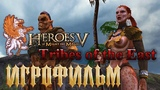 ИГРОФИЛЬМ. Heroes of Might and Magic V Tribes of the East