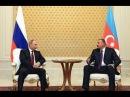 Azeri Sahar Tv РОССИЙСКО-АЗЕРБАЙДЖАНСКИЕ ОТНОШЕНИЯ КУРС НА УКРЕПЛЕНИЕ