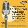 Каждый ЧТ | Открытый микрофон, Steam Club