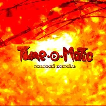 Новый сингл проекта Алексея Хабарова TUNE-O-MATIC - Техасский коктейль