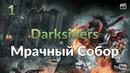 Darksiders 1 Мрачный Собор. Тиамат