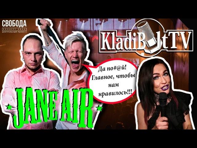 Интервью с гр. JANE AIR для KladiBoltTV