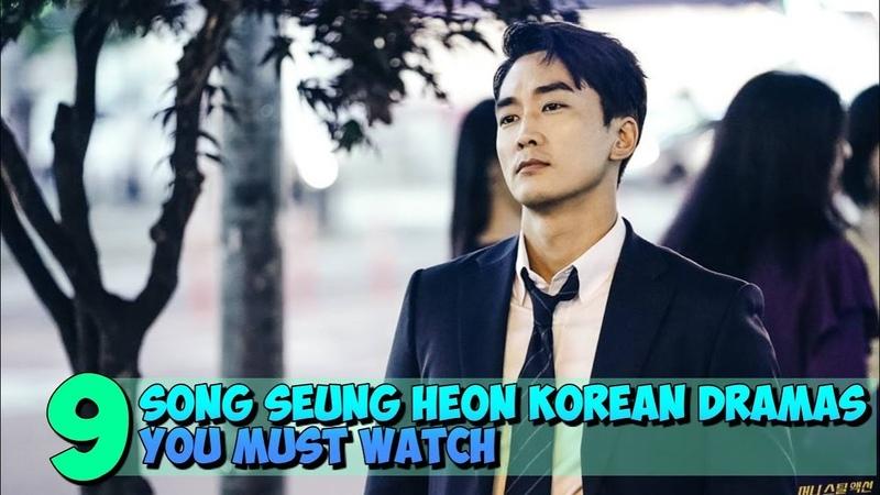 ВИДЕО 9 лучших дорам9 Song Seung Heon Korean Dramas You Must Watch