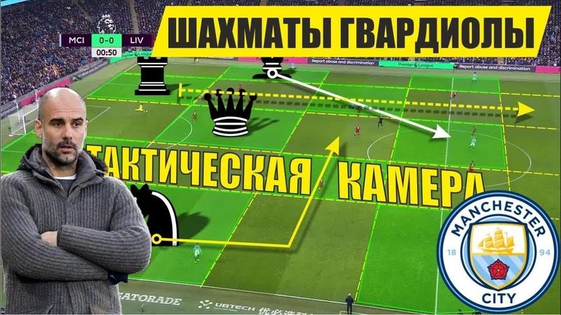 Шахматы на футбольном поле! Пеп Гвардиола и его тактика. Манчестер Сити - Ливерпуль 2-1