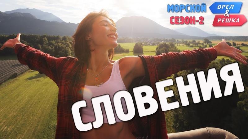 Словения. Орёл и Решка. Морской сезон/По морям-2 (Russian, English subtitles)