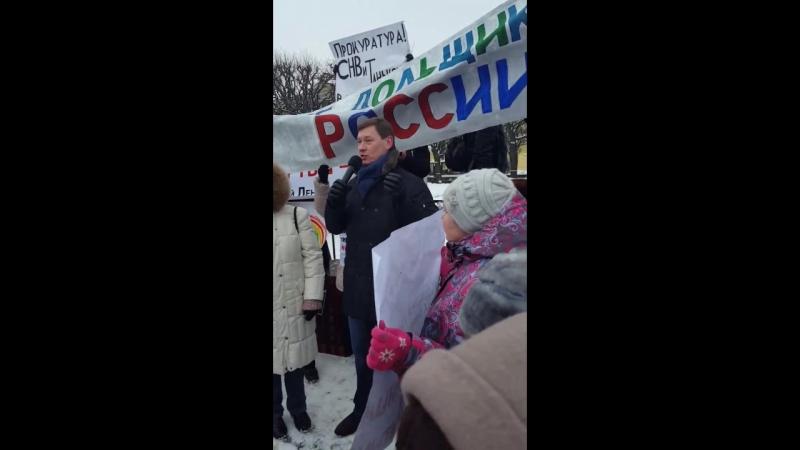 Москвин обманутыедолщикимитинг 17 02 18