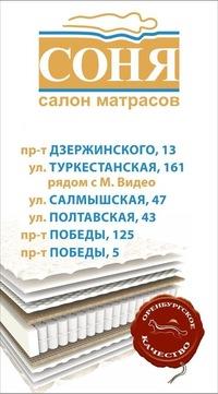 Соня матрасы официальный сайт оренбург