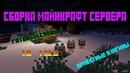 Сборка сервера Майнкрафт 1.8 - 1.12.2 Топовый спавн, Приватные плагины, Кейсы на донат рулеткой