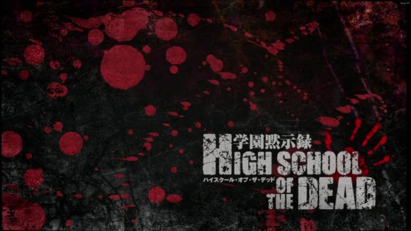 [Asura.TV] Школа Мертвецов | Highschool of the Dead - 11 серия [MVO]
