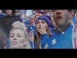 Как можно не болеть за Исландию?!