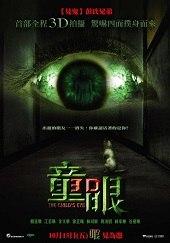 El Ojo del Miedo (2010) - Latino