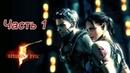Прохождение Resident Evil 5. Часть 1. Площадь.