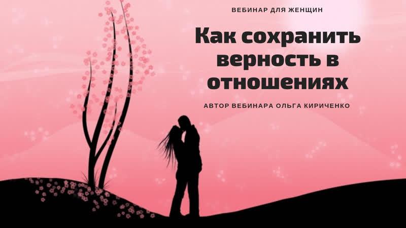 Вебинар Как сохранить верность в отношениях