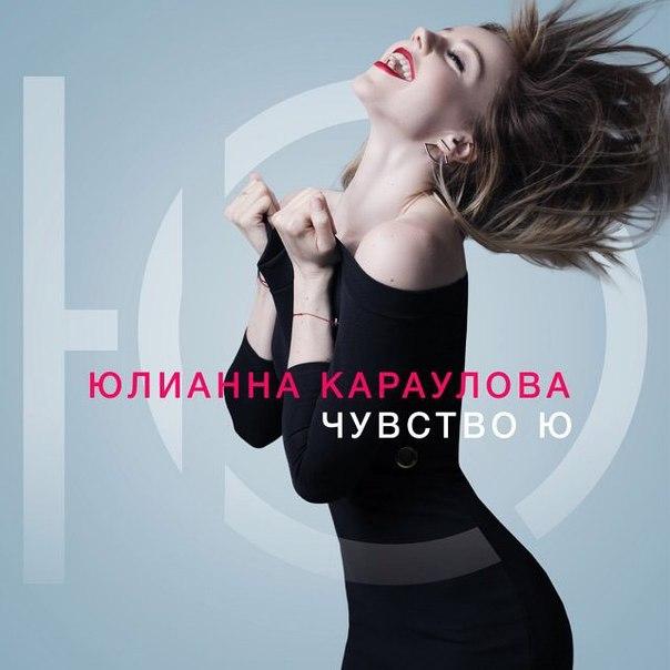фото из альбома Юлианны Карауловой №11