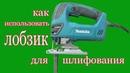 Как использовать электролобзик для шлифования How to use the fret saw for grinding rfr bcgjkmpjdfnm 'ktrnhjkj pbr lkz ikbajdfy