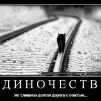 фото статус одиночество