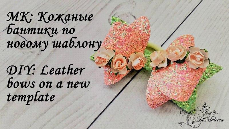 МК: Кожаные бантики по новому шаблону/ DIY:Leather bows on a new template