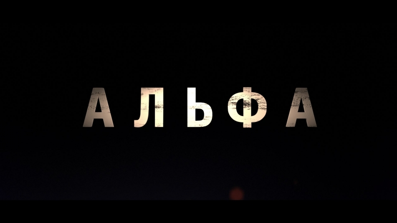 Альфа_КИНОЗАЛ им. Мордвинова