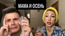 Новые вайны инстаграм 2018 Лучшие приколы 2018 Роман Кагроманов Мама и сын