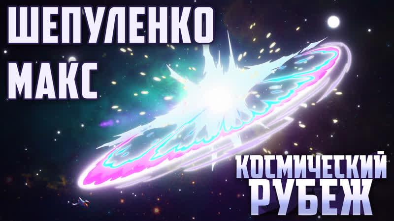 Макс Шепуленко - демо (Final Space)