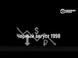 Дефолт 1998: как это было