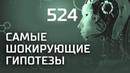 Быстрый демон Выпуск 524 22 10 2018 Самые шокирующие гипотезы