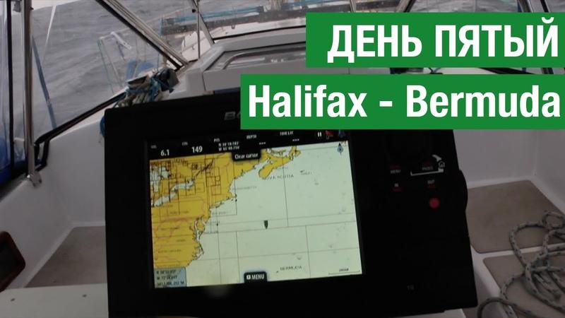 Переход: Халифакс - Бермуда. День Пятый / Passage: Halifax - Bermuda. Fifth day