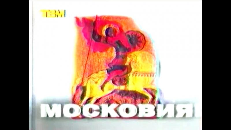 Staroetv.su / Фрагмент анонса программы Московский регион, программа передач на вечер и переход вещания на ТВЦ (ТВМ/ТВЦ, 17.04
