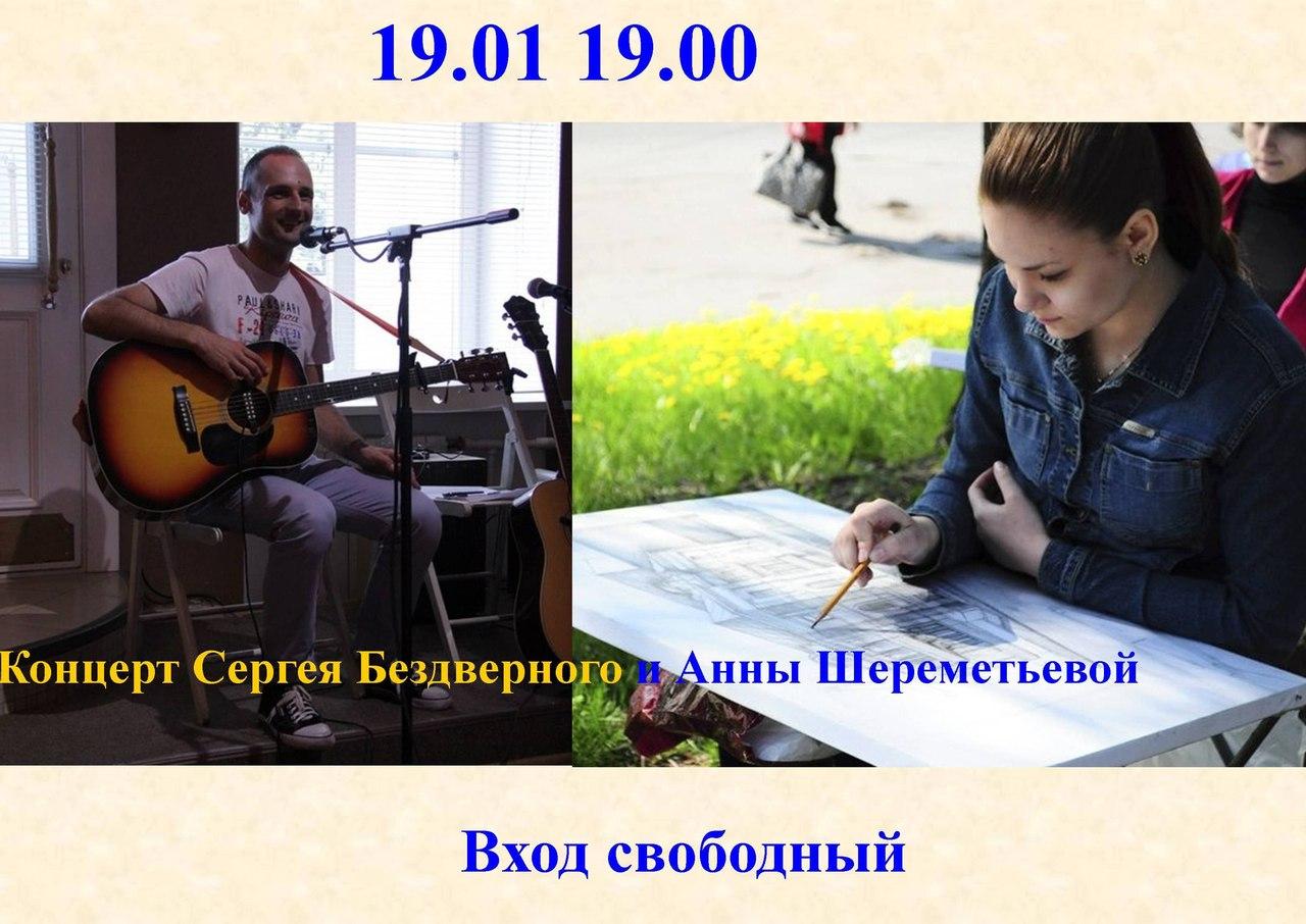 Афиша Хабаровск Концерт Сергея Бездверного и Анны Шереметьевой