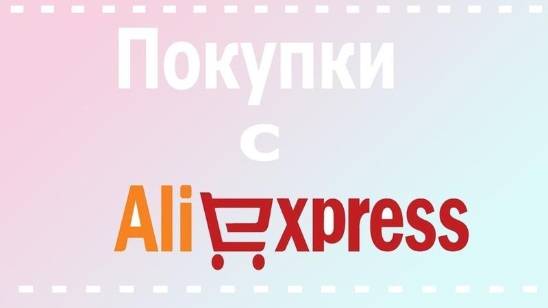 Распаковка посылок 12 AliExpress Алиэкспресс CarolinaAn КаролинаАн Плойка для волос