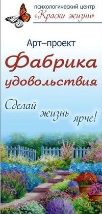 ФАБРИКА УДОВОЛЬСТВИЯ НОВАЯ ГРУППА!!