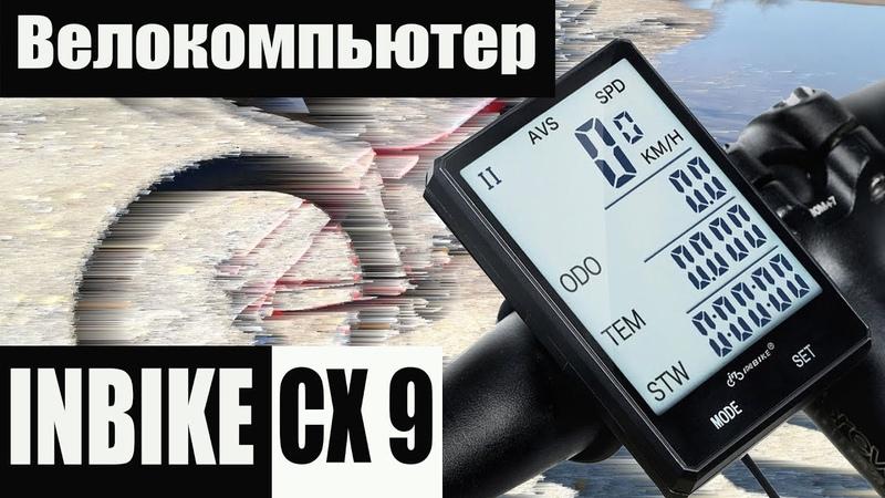 Велообзор. Велокомпьютер Inbike cx9