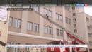 Новости на Россия 24 • Урок выживания спастись из горящего здания и помочь пострадавшим