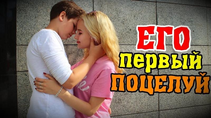Kissing prank: ШКОЛЬНИК РАЗВОДИТ ДЕВОЧЕК НА ПОЦЕЛУИ, КАК ПОЗНАКОМИТЬСЯ И ЦЕЛОВАТЬСЯ ПЕРВЫЙ РАЗ ПРАНК