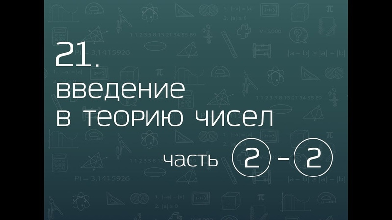 21.2. Введение в теорию чисел. Разложение на множители, НОД, НОК (часть 2)