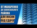 🔴 Для жизни и сдачи в аренду Сочи : ЖК в Завокзальном и районе Макаренко : Районы Сочи
