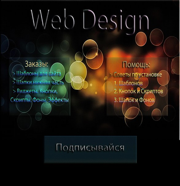 Работа в photoshop шаблоны для сайта ucoz и