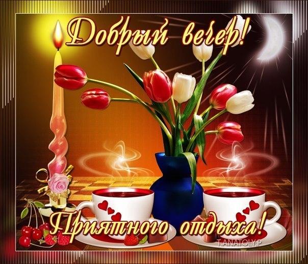 Image result for анимации чудесного вечера