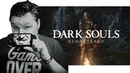 Dark Souls: Remastered. Часть 3/7