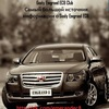 Geely Emgrand EC8 Club / Джили Эмгранд ЕС8 Клуб
